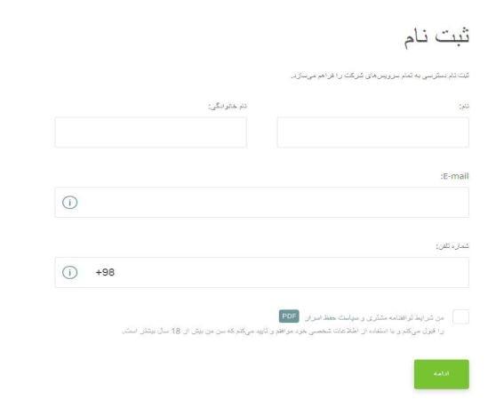 ثبت نام در آلپاری
