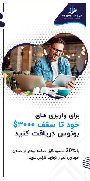 کپیتال اکستند فارسی حاشیه