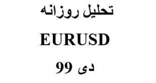 یورو دلار دی 99