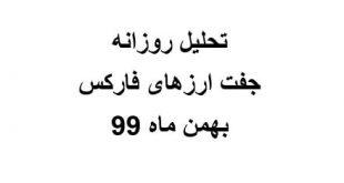 تحلیل جفت ارزها بهمن 99