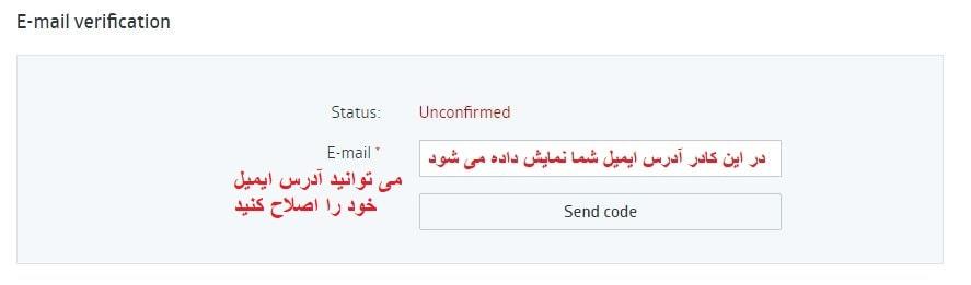 تغییر و تایید ایمیل