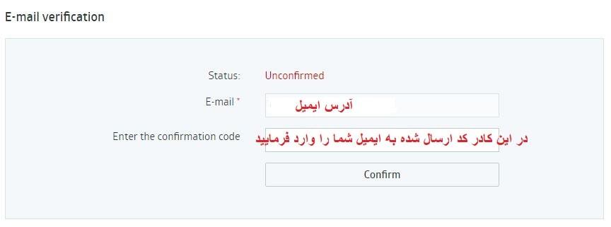 کد دریافتی ایمیل