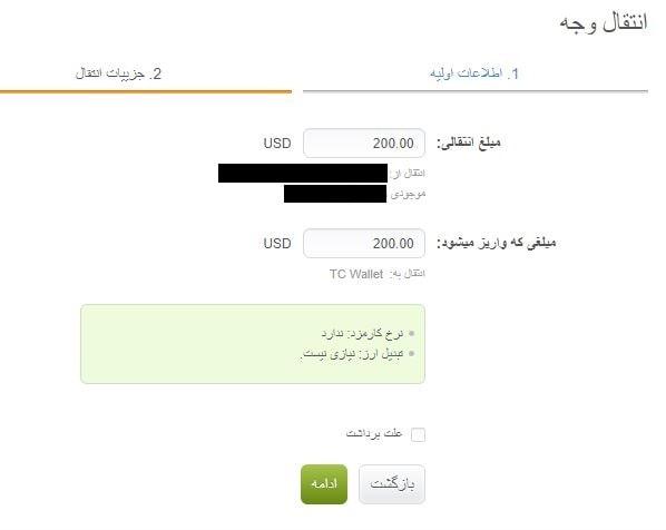تعیین مبلغ دلاری