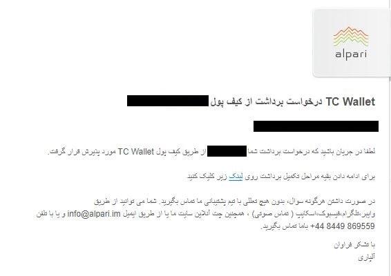 لینک آبی در ایمیل برداشت ریالی از آلپاری